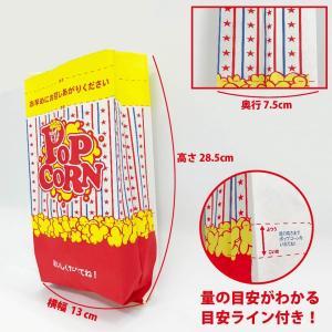 送料無料 ポップコーン 新商品 夢フル対応 シャカシャカポップコーン袋 1000枚1ケース 袋|fescogroup|02