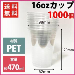 16oz(口径 98mm)1000個 クリアカップ|fescogroup