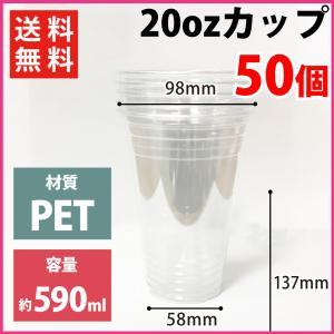 20oz(口径 98mm)50個 クリアカップ|fescogroup
