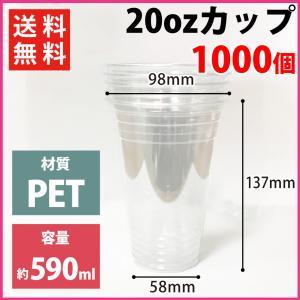 送料無料 20oz(口径 98mm)1000個 クリアカップ|fescogroup