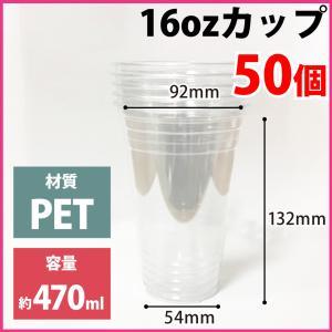 16oz(口径 92mm)50個 クリアカップ|fescogroup