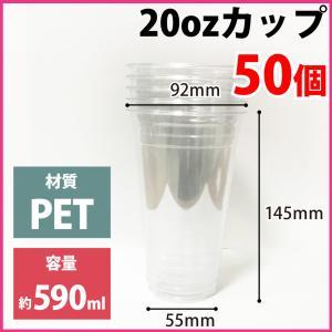 20oz(口径 92mm)50個 クリアカップ|fescogroup
