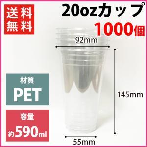 送料無料 20oz(口径 92mm)1000個 クリアカップ|fescogroup