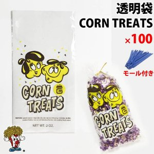 ポップコーン透明袋  ( 小 )  100枚 CORN TREATS  ( ポップコーンカップ )|fescogroup