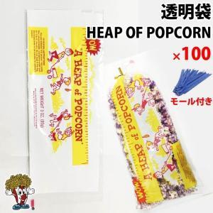ポップコーン透明袋  ( 大 )  100枚 HEAP OF POPCORN  ( ポップコーンカップ )|fescogroup