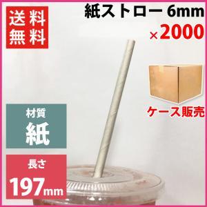 紙ストロー(6mm×197mm)2000個|fescogroup