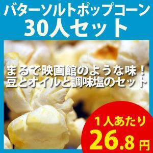 ポップコーン バターソルトポップコーン 30人セット ポップコーン豆 フレーバー オイル 材料セット|fescogroup