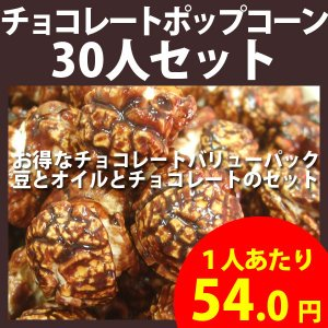 ポップコーン チョコレートポップコーン 30人セット ポップコーン豆 フレーバー オイル 材料セット|fescogroup