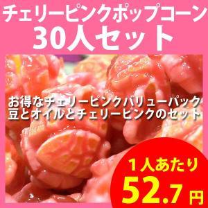 ポップコーン チェリーピンク ポップコーン 30人セット ポップコーン豆 フレーバー オイル 材料セット|fescogroup