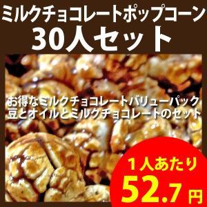 ポップコーン ミルクチョコレートポップコーン 30人セット ポップコーン豆 フレーバー オイル 材料セット|fescogroup