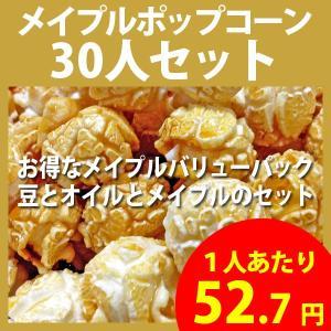 ポップコーン メープルポップコーン 30人セット ポップコーン豆 フレーバー オイル 材料セット|fescogroup