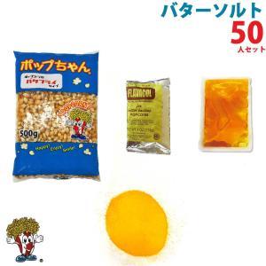 ポップコーン バターソルトポップコーン 50人セット ポップコーン豆 フレーバー オイル 材料セット|fescogroup