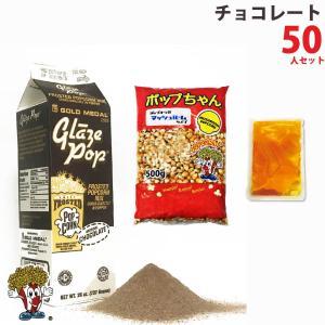 ポップコーン チョコレートポップコーン 50人セット ポップコーン豆 フレーバー オイル 材料セット|fescogroup
