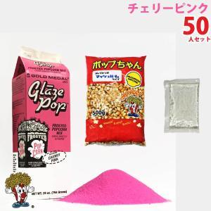 ポップコーン チェリーピンク ポップコーン 50人セット ポップコーン豆 フレーバー オイル 材料セット|fescogroup
