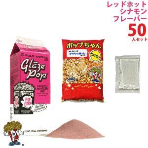 ポップコーン レッドホットシナモンポップコーン 50人セット ポップコーン豆 フレーバー オイル 材料セット|fescogroup