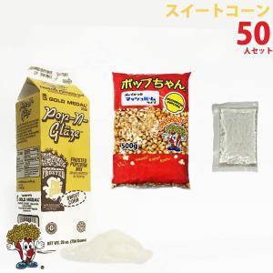 ポップコーン スイートコーンポップコーン 50人セット ポップコーン豆 フレーバー オイル 材料セット|fescogroup