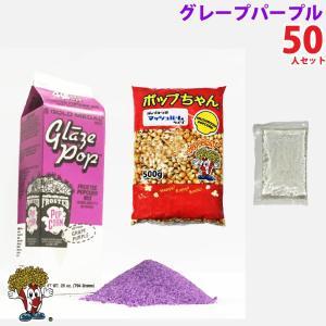 ポップコーン グレープパープルポップコーン 50人セット ポップコーン豆 フレーバー オイル 材料セット|fescogroup