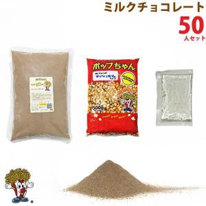ポップコーン ミルクチョコレートポップコーン 50人セット ポップコーン豆 フレーバー オイル 材料セット|fescogroup