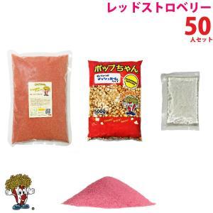 ポップコーン レッドストロベリーポップコーン 50人セット ポップコーン豆 フレーバー オイル 材料セット|fescogroup