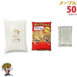 ポップコーン メープルポップコーン 50人セット ポップコーン豆 フレーバー オイル 材料セット|fescogroup