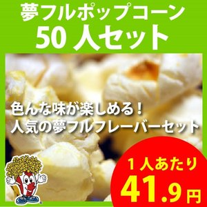 ポップコーン 夢フルポップコーン 50人セット ポップコーン豆 フレーバー オイル 材料セット|fescogroup