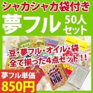 ポップコーン シャカシャカ袋付 夢フルポップコーン 50人セット ポップコーン豆 フレーバー オイル 材料セット|fescogroup