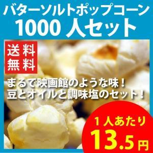 ポップコーン バターソルトポップコーン 1000人セット ポップコーン豆 フレーバー オイル 材料セット|fescogroup