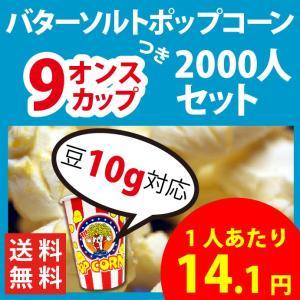 ポップコーン バターソルトポップコーン 2000人セット 9オンスカップ付 豆10g対応 ポップコーン ポップコーン豆 フレーバー オイル 材料セット|fescogroup