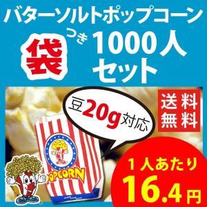 ポップコーン ポップコーン袋付 バターソルトポップコーン  1000人セット ポップコーン ポップコーン豆 フレーバー オイル 材料セット|fescogroup