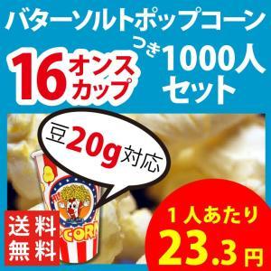 ポップコーン バターソルトポップコーン 1000人セット 16オンスカップ付 豆20g対応 ポップコーン ポップコーン豆 フレーバー オイル 材料セット|fescogroup