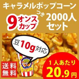 ポップコーン キャラメルポップコーン 2000人セット 9オンスカップ付 豆10g対応 ポップコーン ポップコーン豆 フレーバー オイル 材料セット|fescogroup