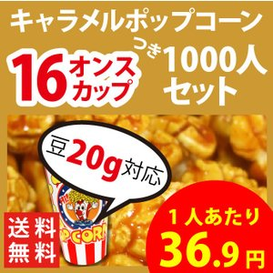 ポップコーン キャラメルポップコーン 1000人セット 16オンスカップ付 豆20g対応 ポップコーン ポップコーン豆 フレーバー オイル 材料セット|fescogroup