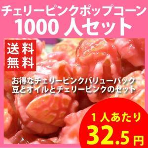 ポップコーン チェリーピンク ポップコーン 1000人セット ポップコーン豆 フレーバー オイル 材料セット|fescogroup