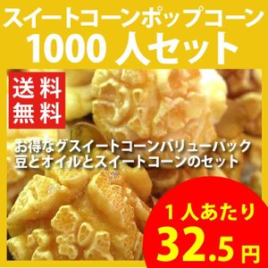 ポップコーン スイートコーンポップコーン 1000人セット ポップコーン豆 フレーバー オイル 材料セット|fescogroup