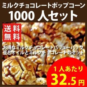 ポップコーン ミルクチョコレートポップコーン 1000人セット ポップコーン豆 フレーバー オイル 材料セット|fescogroup