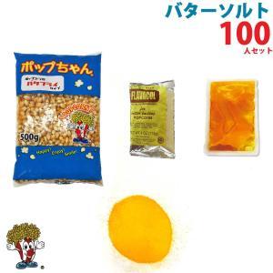 ポップコーン バターソルトポップコーン 100人セット ポップコーン豆 フレーバー オイル 材料セット|fescogroup
