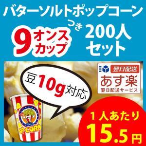 ポップコーン バターソルトポップコーン 200人セット 9オンスカップ付 豆10g対応 ポップコーン ポップコーン豆 フレーバー オイル 材料セット|fescogroup