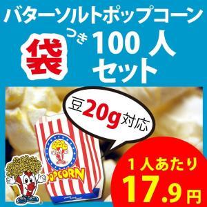 ポップコーン ポップコーン袋付 バターソルトポップコーン  100人セット ポップコーン ポップコーン豆 フレーバー オイル 材料セット|fescogroup