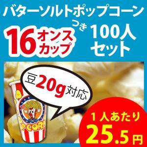ポップコーン バターソルトポップコーン 100人セット 16オンスカップ付 豆20g対応 ポップコーン ポップコーン豆 フレーバー オイル 材料セット|fescogroup