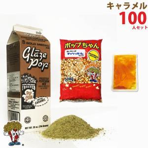 ポップコーン キャラメルポップコーン 100人セット ポップコーン豆 フレーバー オイル 材料セット|fescogroup