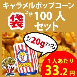 ポップコーン ポップコーン袋付 キャラメルポップコーン  100人セット ポップコーン ポップコーン豆 フレーバー オイル 材料セット|fescogroup