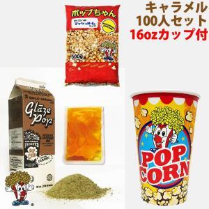 ポップコーン キャラメルポップコーン 100人セット 16オンスカップ付 豆20g対応 ポップコーン ポップコーン豆 フレーバー オイル 材料セット|fescogroup