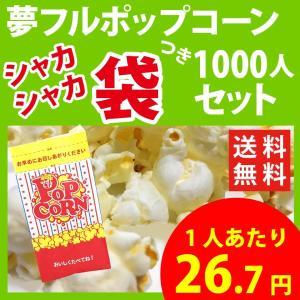 ポップコーン シャカシャカ袋 付き 夢フルポップコーン 1000人セット ポップコーン豆 フレーバー オイル 材料セット|fescogroup