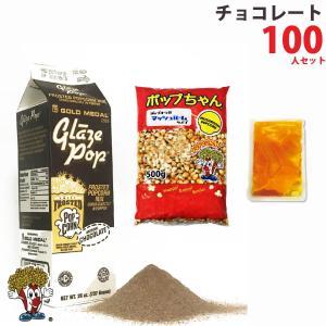 ポップコーン チョコレートポップコーン 100人セット ポップコーン豆 フレーバー オイル 材料セット|fescogroup