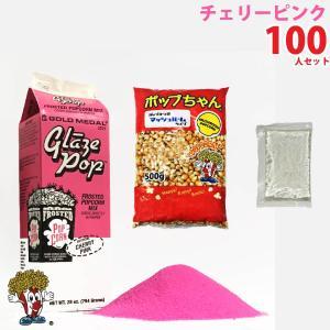 ポップコーン チェリーピンク ポップコーン 100人セット ポップコーン豆 フレーバー オイル 材料セット|fescogroup