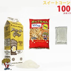 ポップコーン スイートコーンポップコーン 100人セット ポップコーン豆 フレーバー オイル 材料セット|fescogroup