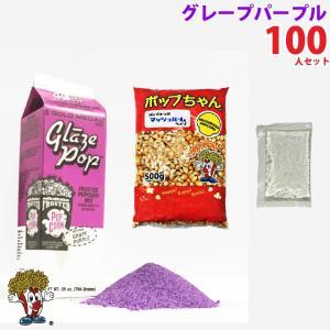 ポップコーン グレープパープルポップコーン 100人セット ポップコーン豆 フレーバー オイル 材料セット|fescogroup
