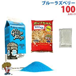 ポップコーン ブルーラズベリーポップコーン 100人セット ポップコーン豆 フレーバー オイル 材料セット|fescogroup