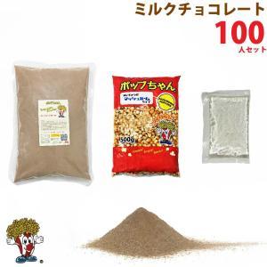 ポップコーン ミルクチョコレートポップコーン 100人セット ポップコーン豆 フレーバー オイル 材料セット|fescogroup