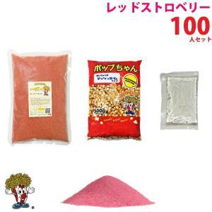ポップコーン レッドストロベリーポップコーン 100人セット ポップコーン豆 フレーバー オイル 材料セット|fescogroup
